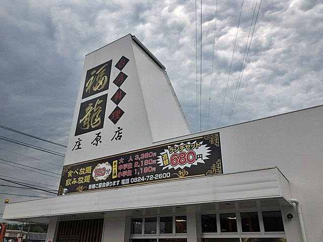 台湾料理 福龍 庄原店