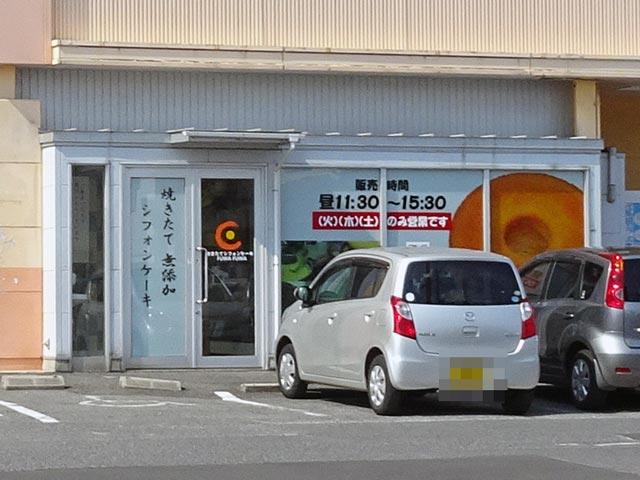 焼き立てシフォンケーキ FUWA FUWA 松江店