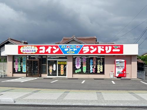 ふわふわランド 姫原店