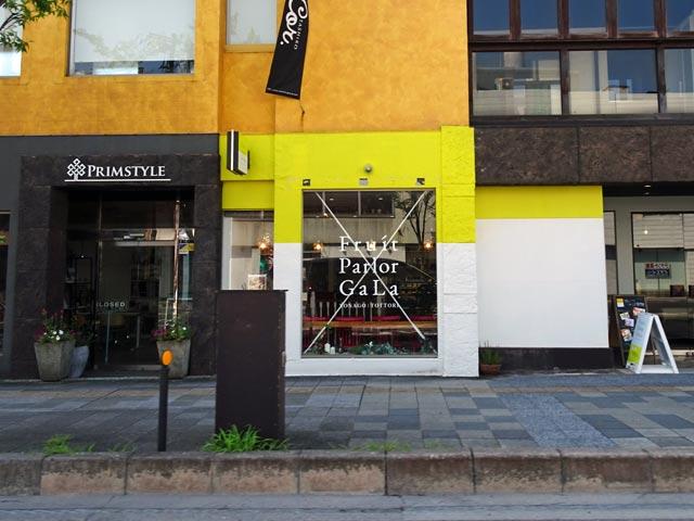 高級 美食パン専門店 GaLa