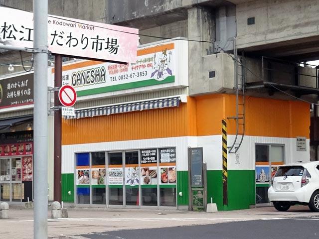 インド料理 GANESHA(ガネーシャ)松江店