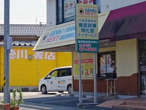 GENKI NEXT 松江