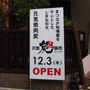 元気焼肉 炭(たん)