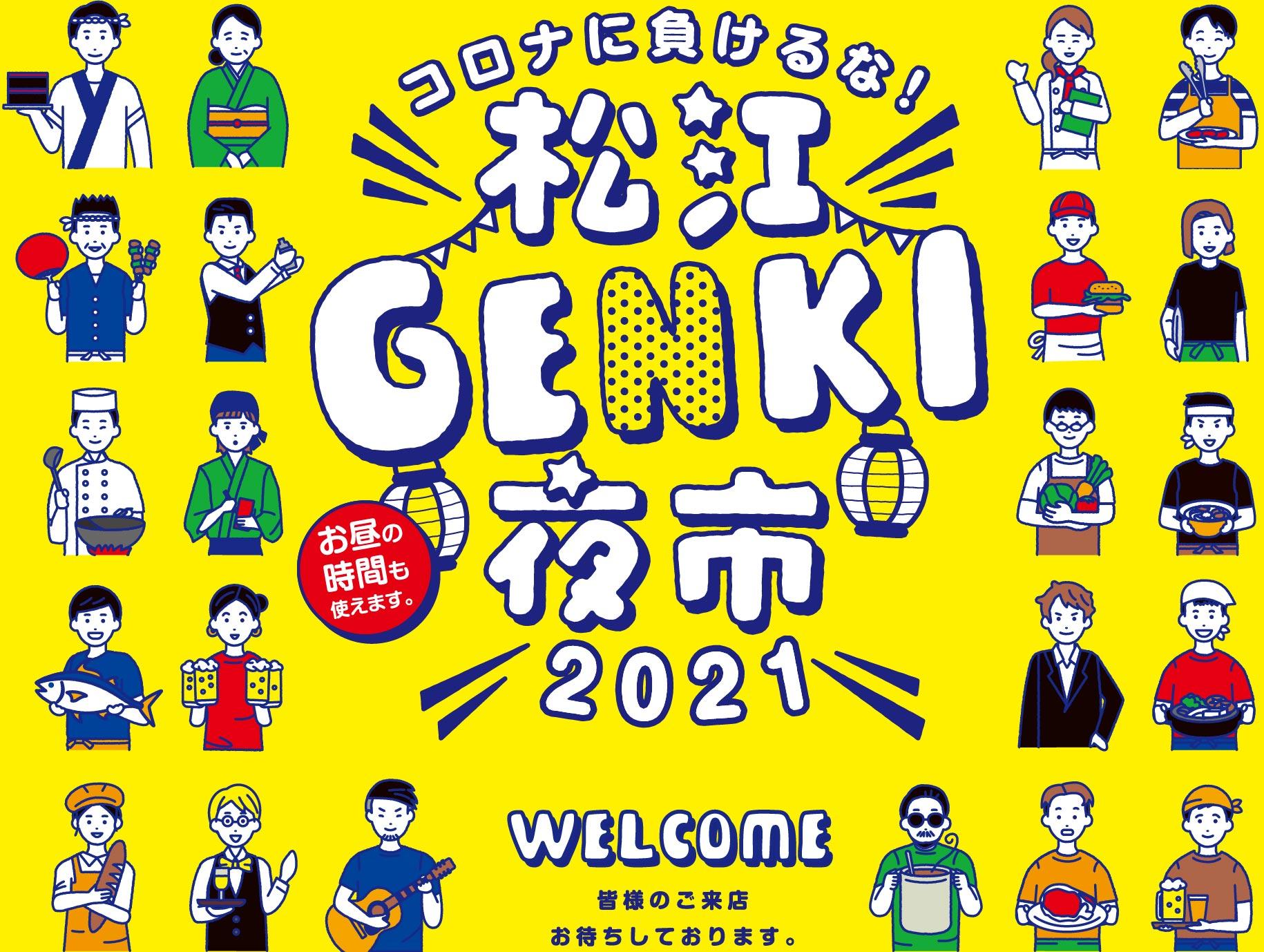 松江GENKI夜市 2021
