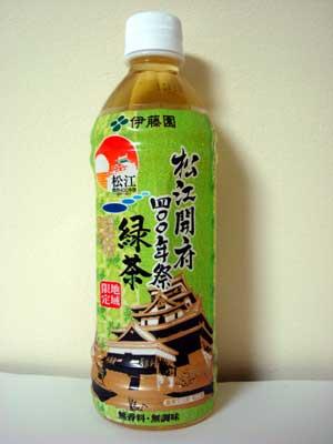 伊藤園 松江開府400年祭緑茶