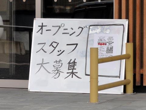 銀のさら 松江店