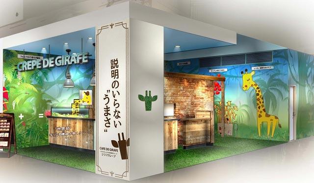 Crepe de Girafe(クレープ・ドゥ・ジラフ)イオン米子駅前店