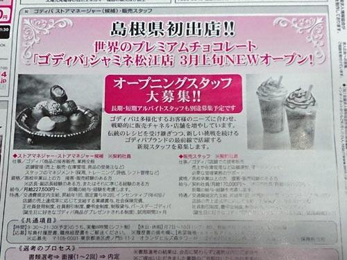 ゴディバ シャミネ松江店