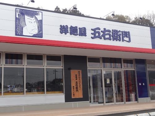 洋麺屋 五右衛門 松江店