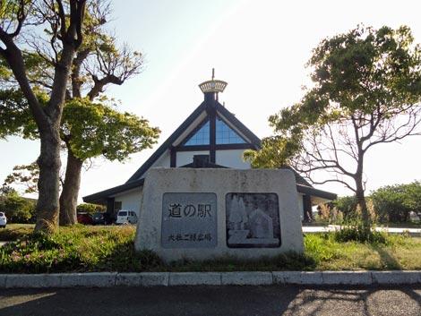 道の駅「ご縁広場」
