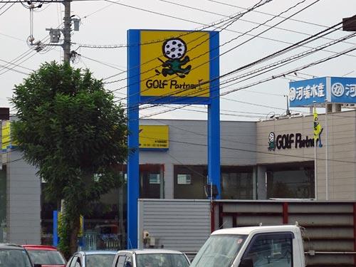 ゴルフパートナー 米子産業道路店