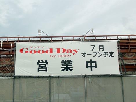 グッディー 医大通店 増築