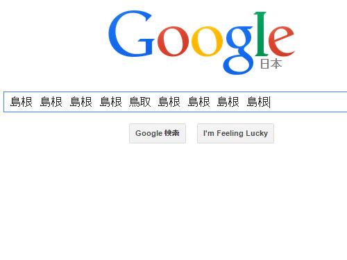 Google検索島根