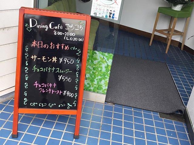 ダイニングカフェ ごろごろ