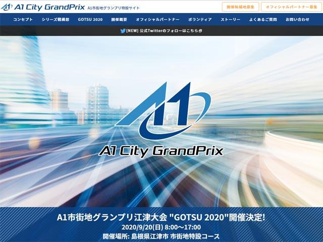 A1市街地グランプリ江津大会 GOTSU 2020