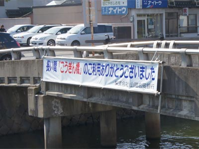 ごうぎん橋