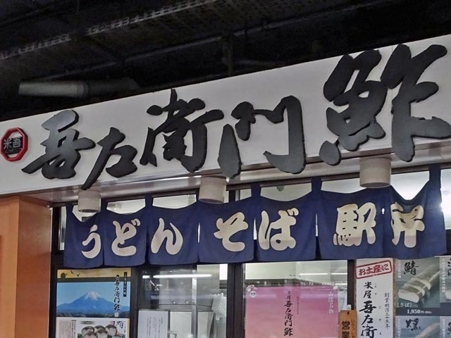 吾左衛門鮓 JR西日本米子駅