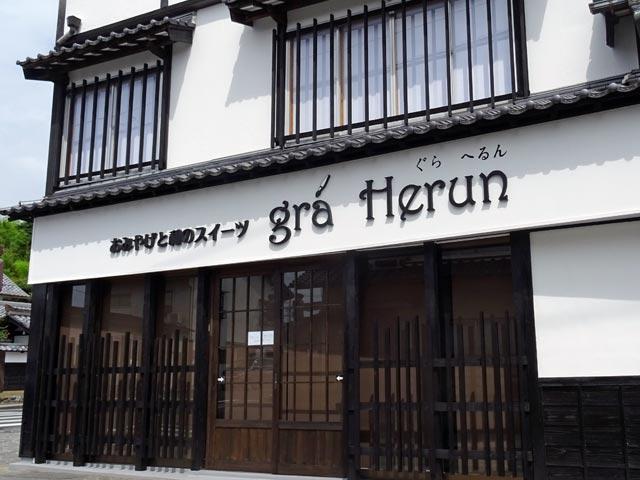 gra Herun(ぐら へるん)