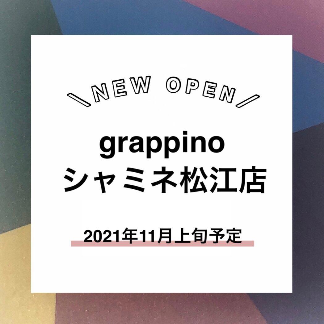 grappino(グラッピーノ)