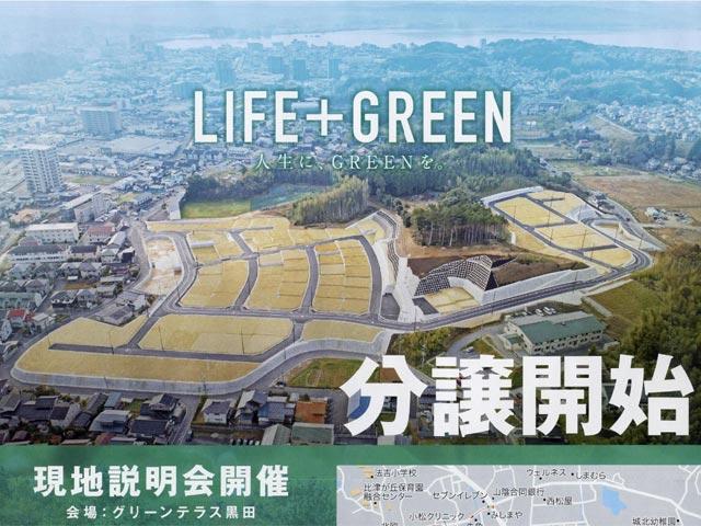 GREEN TERRACE 黒田(グリーンテラス黒田)