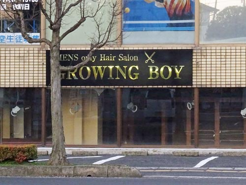 MENS only Hair Salon GROWING BOY