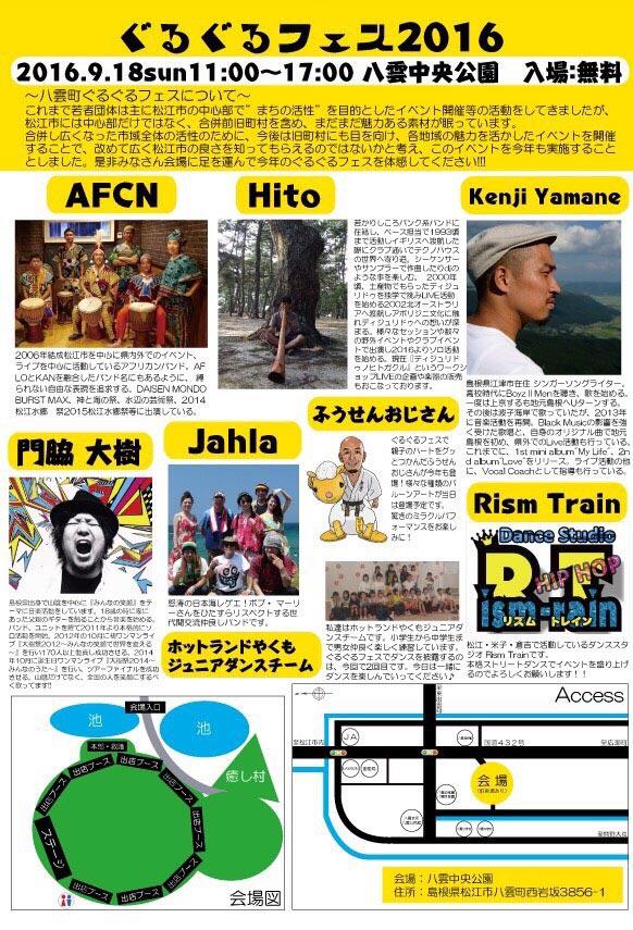 ぐるぐるフェス2016