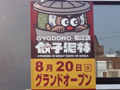 餃子泥棒 松江店