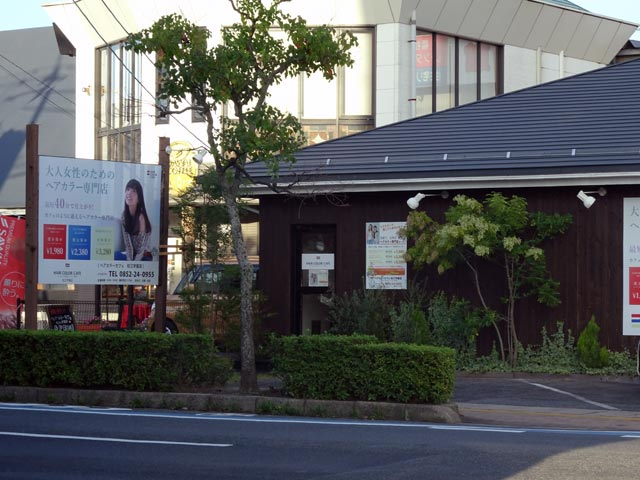 ヘアカラーカフェ 松江学園店