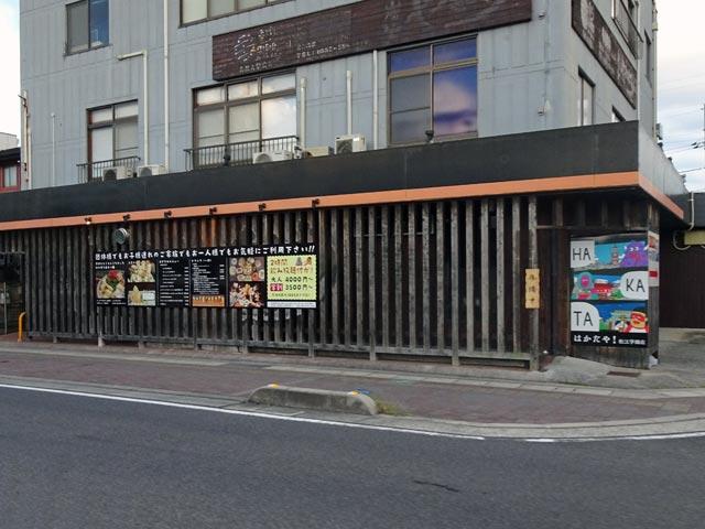 はかたや! 松江学園店