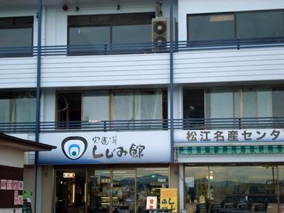 松江の台所 はっこんや