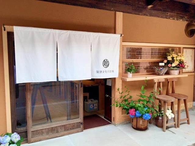 醗酵文化研究所