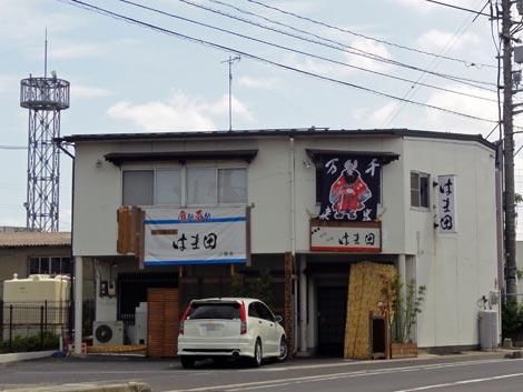 はま田弐番舎