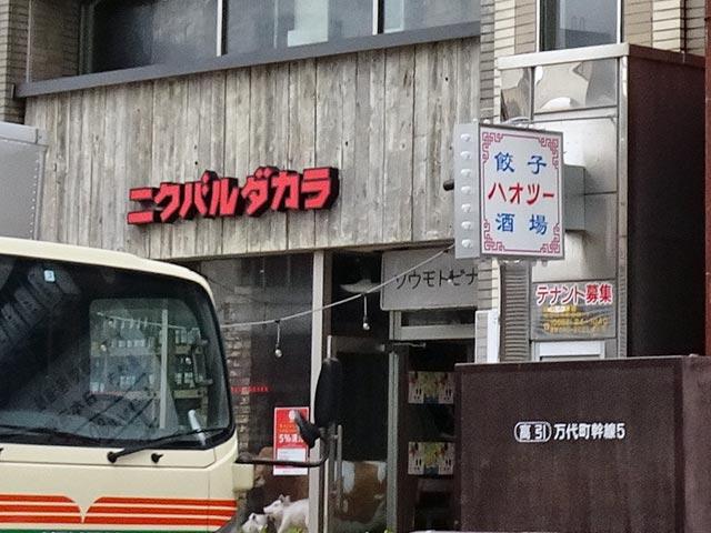 餃子酒場 ハオツー!