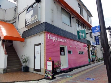 Happiness(ハピネス)