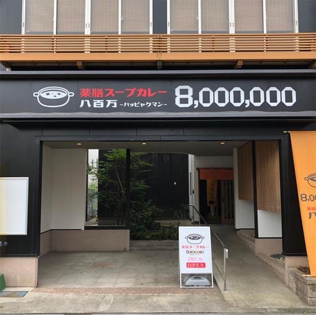 薬膳スープカレー8,000,000(ハッピャクマン)
