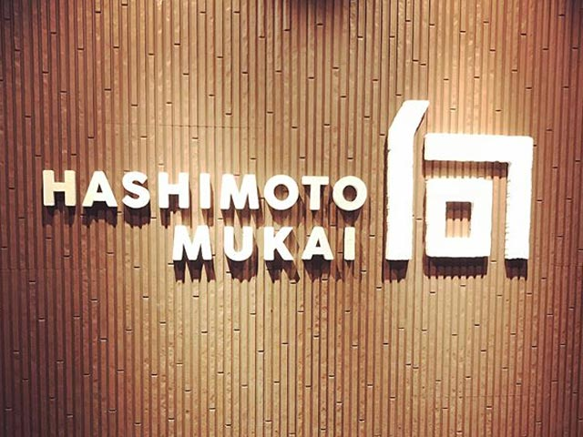 Hashimoto 向(はしもとむかい)