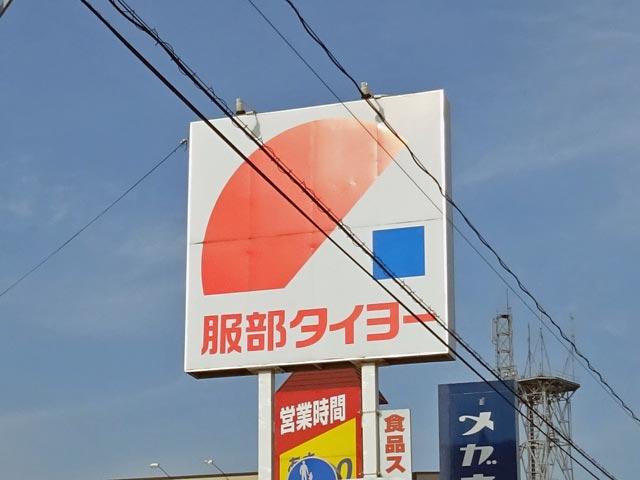 服部タイヨー 江津店