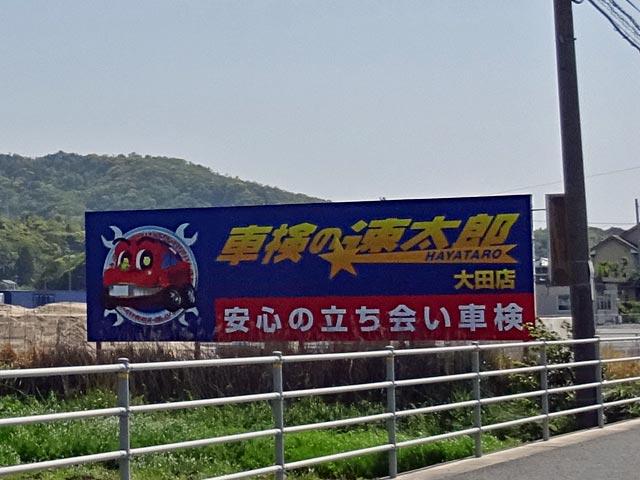 車検の速太郎 大田店