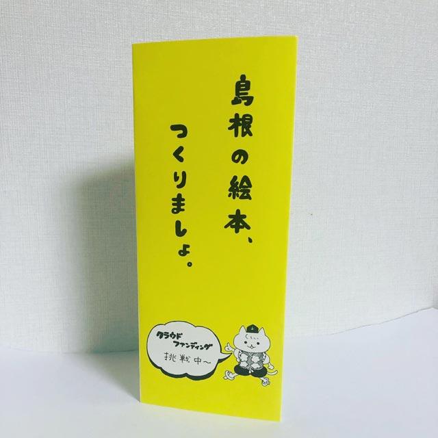 幼い頃から島根を好きに♪ 『島根と一緒に育つ絵本』を作りたい!