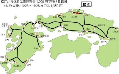 松江・玉造ICから休日に高速道路料金1,000円で行ける範囲