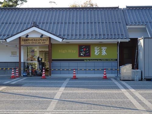 ハイウェイ彩家 宍道湖SA(上り)店