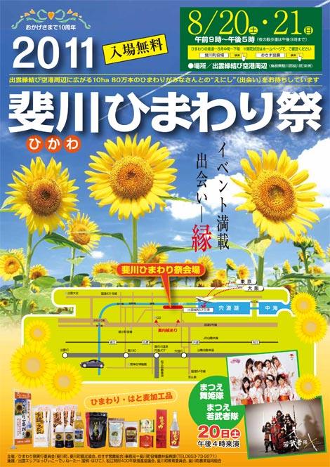 2011 斐川ひまわり祭り