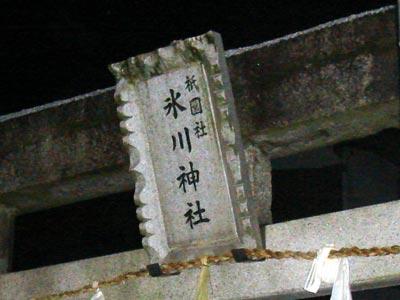 松江市宍道町 氷川神社