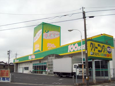 ダイソー平田店