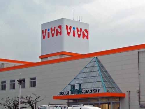 ViVAショッピングセンター