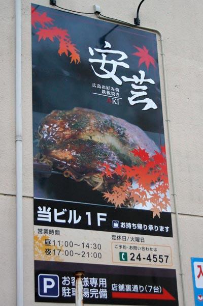 広島お好み焼・鉄板焼き 安芸
