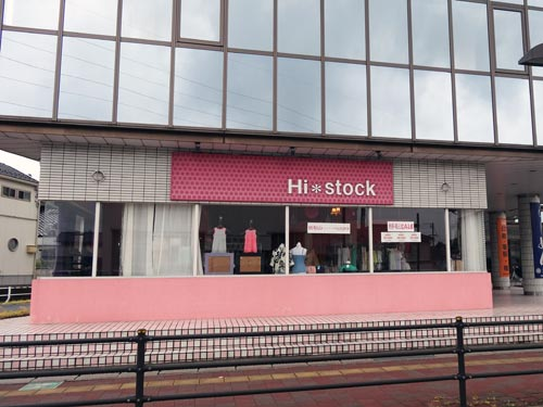 Hi.stock(ハイストック)学園店