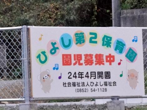 ひよし第2保育園(仮称)