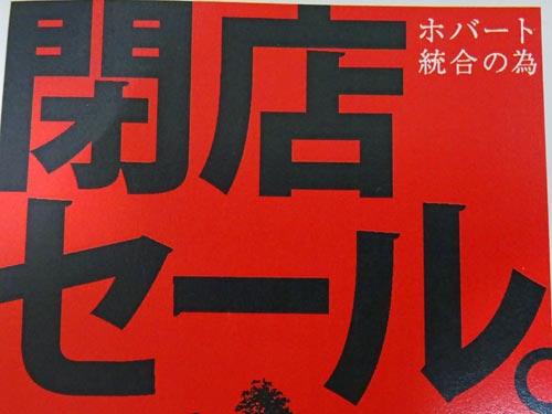 松江ホバート 閉店