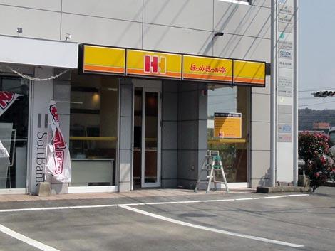 ほっかほっか亭 三刀屋店